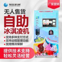 纸杯型多味无人智能冰淇淋机 旅游景区用旭众牌扫码自助冰淇淋无人售卖机