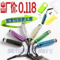 电容笔 子弹头手写电容笔 手机触屏笔 触控笔 三星苹果电容屏通用