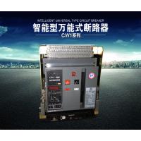 原装正品 常熟开关 万能式智能型断路器 CW1-2000 3P 1600A