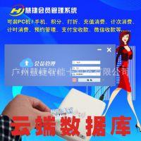广州软件开发公司供应连锁店会员卡积分管理软件 会员充值软件