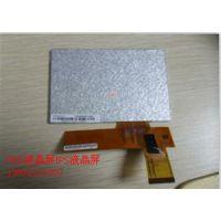 AT043TN25V.2液晶屏群创AT050TN35液晶屏可开17%增值税深圳液晶屏