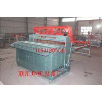 联汇LH-887养殖网焊网机厂家