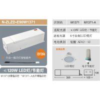 敏华120W大功率LED工矿灯应急电源N-ZLZD-E90W1370投光灯应急电源