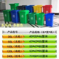 供应双清区户外环卫塑料垃圾桶大号240/120/100L升加厚带轮带盖小区物业挂车