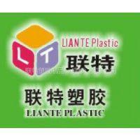 四川联鼎塑料制品有限公司