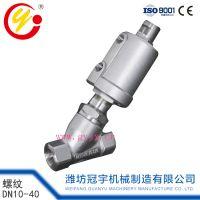 现货供应优质不锈钢角座阀 不锈钢304/316材质 气动角座阀