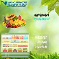 河南蛋糕店展示柜定做厂家自选水果冷藏展示柜不锈钢冷冻柜-诺森德制冷