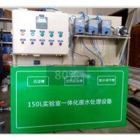 吉林省特价供应ZD-500L/D医疗门诊废水处理设备