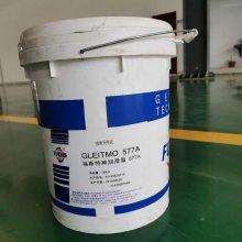 供应福斯特种白色润滑脂577 A,GLEITMO 582,福斯特种白色润滑膏GLEITMO 800