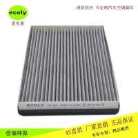 东莞ecoly供应别克汽车空调滤芯滤清器 空调格LBK-001新款滤清器