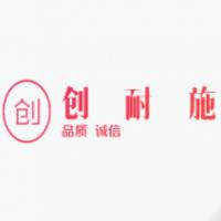湖南省创耐施管业有限公司