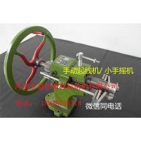 哈尔滨滨江小手摇机 白铁皮保温轧边机 小型起线机 加工厚度1MM