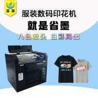 T恤印花机八色数码印花机服装打印机耐水洗不掉色八色喷头
