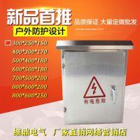 维鼎电气300*250*150低压配电箱ip54不锈钢基业箱电缆箱布线箱防雨防水防尘