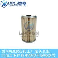 MAN 道依茨 曼海姆油滤芯 华兴玻璃纤维折叠液压油滤芯高效油除杂质