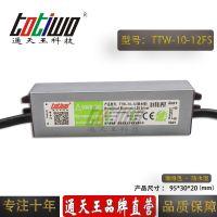 通天王12V0.83A(10W)咖啡色户外防水LED开关电源 IP67恒压