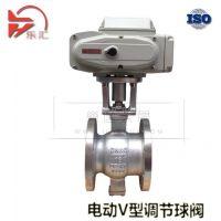 电子式电动V型调节球阀 电动V型球阀 调节球阀 ZQJV 上海乐汇