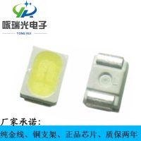 3020冷白贴片正品芯片LED3020冷白灯珠