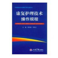 【现货】康复护理技术操作规程-人民军医出版社
