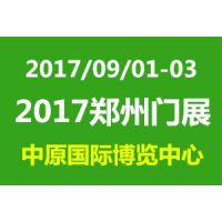 2017郑州门业展会