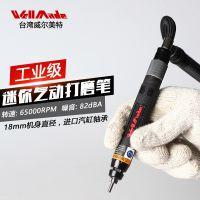 台湾威尔美特工业级风磨笔 笔式气动打磨机 打磨笔 刻磨笔DG-6101