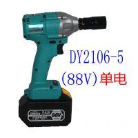 大艺2106-5无刷88V单电电动扳手,13301583067原装正品全国货到付款更放心