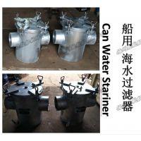 Can Water Strainer 海水过滤器-海水泵海水滤器-海底门海水滤器