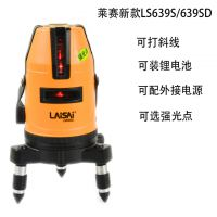 原装正品莱赛LS639SD激光5线水平仪红外线投线仪红光强光标线仪
