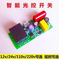 光控开关220V晚上自动亮led监控补光灯投光灯智能控制器光敏感应延时开关路灯自动开关