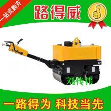 供应roadway/路得威手扶式压路机 专业制造商 液压转向RWYL34AC