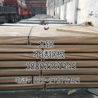辽宁304不锈钢板辽宁316L不锈钢板不锈钢管厂家