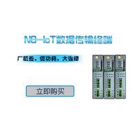 和远智能NB-IoT数据传输终端IOT-N2S-11A 无线传输模块 物联网