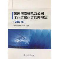 国网河南省电力公司工作票操作票管理规定2017版
