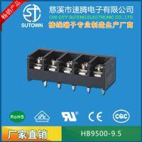电源专用栅栏式接线端子HB9500 厂家直销环保 9.5mm