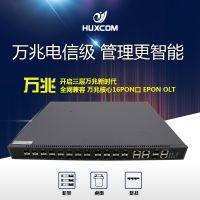 huxcom/汇芯康EPON设备 小型盒式小型OLT 万兆上联_高密度16PON口 小区宽带安防监控