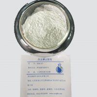 化学镀镍废水除磷药剂次亚磷去除剂