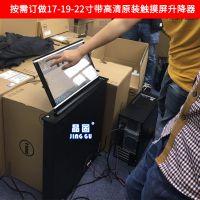 晶固17-19-22寸触摸屏会议室升降机器超薄一体带高清显示器升降台