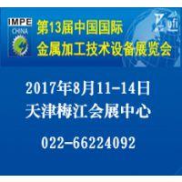2017第十三届中国(天津)国际金属加工技术设备展览会