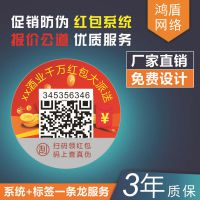 防伪标签定做 二维码防伪促销红包系统  数据营销防伪码印刷
