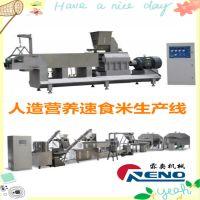 速食米设备价格 速食米机器厂家