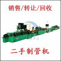 中泰273二手高频焊管机组 金属普碳钢焊管机 二手方管成型设备