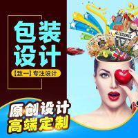 深圳产品外包装设计公司 策划彩盒纸盒高端礼品盒手提袋设计创意