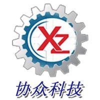 广东协众智能科技有限公司