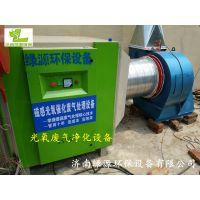 """""""绿源牌""""VOC废气治理设备安装 UV光氧催化废气处理设备检测达标"""