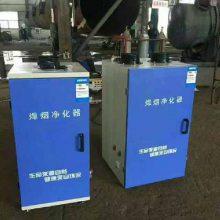 焊烟净化器移动式焊接烟尘除尘器过滤粉尘烟雾处理器设备厂家