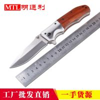 五金刀具订制 品牌代工 BROWNINGDA51 水果刀 礼品小刀