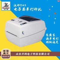 快递单打印!汉印D45电子面单打印机不干胶热敏纸标签二维码打印机
