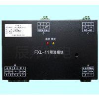 现货供应许继限流模块FXL-11