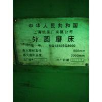 3米上海外圆磨床型号MQ1350B