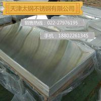 太钢316L不锈钢板什么价格316L钢板哪有现货@天津太钢不锈钢18802261345